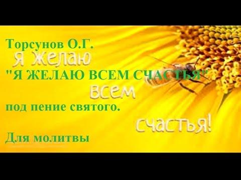 Торсунов О.Г. \