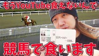 YouTubeが食えなくなったのでこれからは競馬で食います【皐月賞】