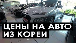 Цены на Авто из Кореи в Одессе. Выборочно обзор авто и цены. Автоподбор в Одессе