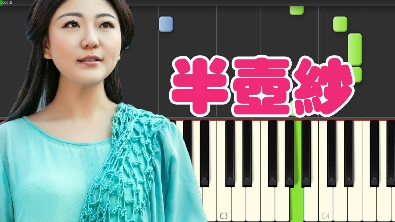 半壺紗-劉珂矣 (Piano Tutorial Synthesia) - YouTube