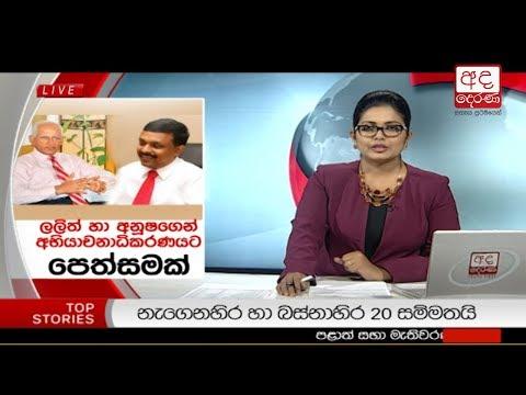 Ada Derana Prime Time News Bulletin 06.55 pm -  2017.09.11