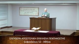 ΕΑΕΠ - Στέφανος Ζαχαράτος