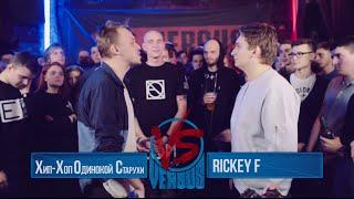 VERSUS: FRESH BLOOD 2 (Хип-хоп одинокой старухи VS Rickey F) Полуфинал