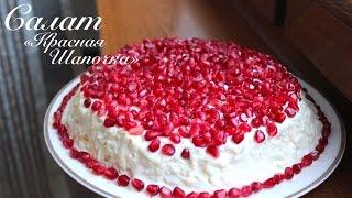 "Салат ""Красная шапочка"" рецепт/ Быстрые рецепты/ Готовлю с любовью"