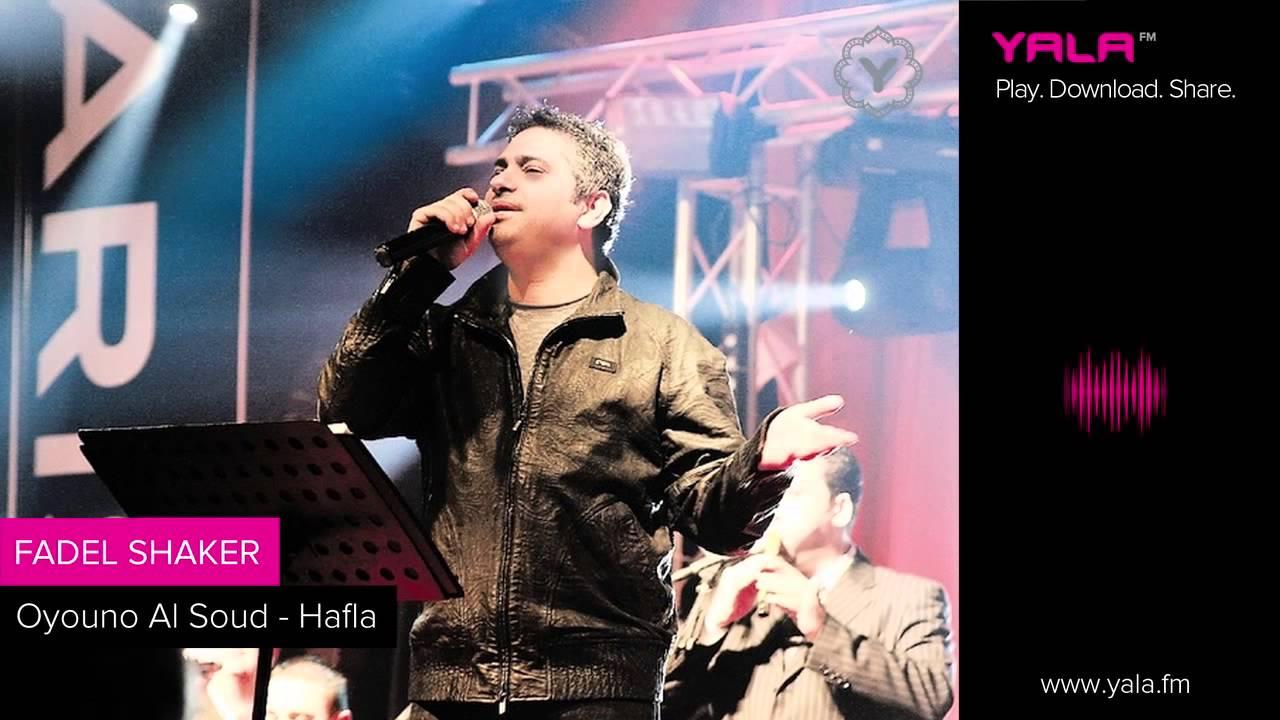 Fadel Shaker - Oyouno Al Soud - Hafla / فضل شاكر - عيونه السود - حفلة