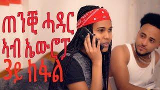 New Eritrean Series Movie 2019| ጠንቂ ሓዳር ኣብ ኤውሮፓ- 3ይ ክፋል