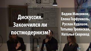 Закончился ли постмодернизм? Дискуссия. | Вадим Максимов, Елена Горфункель | Лекториум