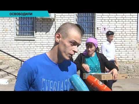 В Уральске 11 человек освободили из мест заключения
