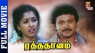 Raththa Dhanam Tamil Full Movie HD | Prabhu | Gowthami | Nizhalgal Ravi | Thamizh Padam