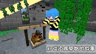 筱瑀Yui『Minecraft』荒野求生#1 從迫降開始的故事 YUI 検索動画 28