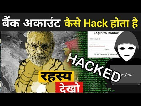 जानिए बैंक अकाउंट कैसे हैक होता है ? | How Hackers Hack Your Bank Account