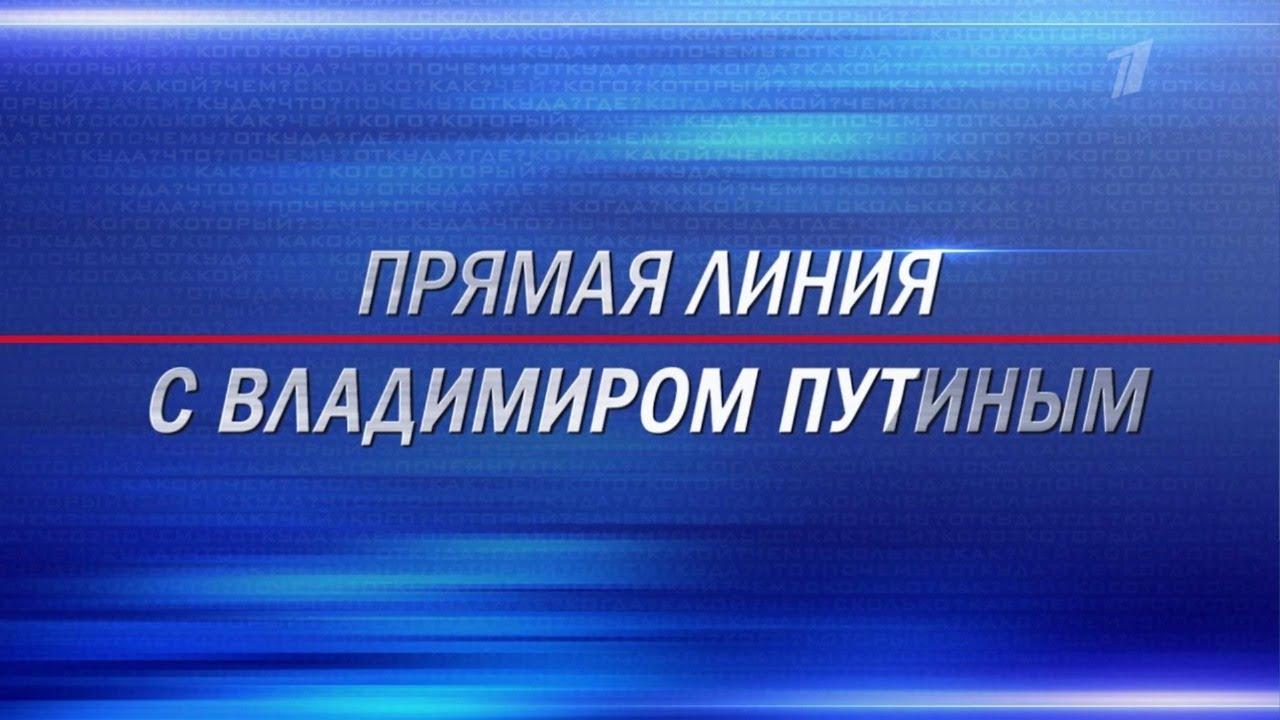 Прямая линия сВладимиром Путиным 2021. Прямая трансляция