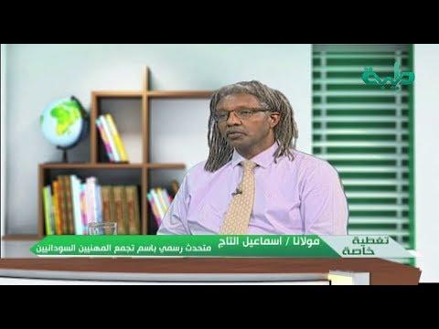 نحن في تجمع المهنيين السودانيين لا نسعى للسطلة.. مولانا إسماعيل التاج | تغطية خاصة