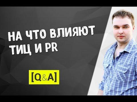 На что влияют ТИЦ и PR сайта?
