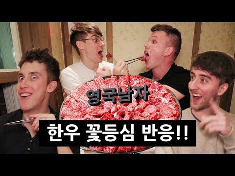 한우 꽃등심을 처음 먹어본 외국인들의 반응?!?
