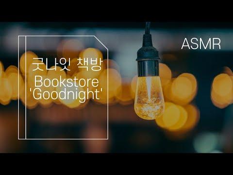 """ASMR 눈 쌓인 겨울, 따스한 분위기의 '굿나잇 책방' (책, """"날씨가 좋으면 찾아가겠어요"""") I On A Snowy Winter Day, Bookstore 'Goodnight'"""