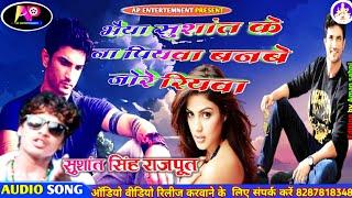 Sushant Singh Rajput ka - भैया सुशांत के ना पियावा बनबे जोरे रियवा-rula dene wala gana sarso shushil