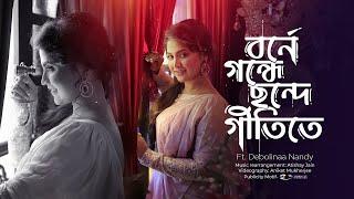 Borne gondhe | বর্নে গন্ধে ছন্দে গীতিতে । Tumi Shudhu Tumi | Debolinaa Nandy | Bengali Cover Song |