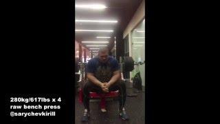 Kirill Sarychev, 280kg/617lbs x 4 reps, bench press RAW, April 11, 2016