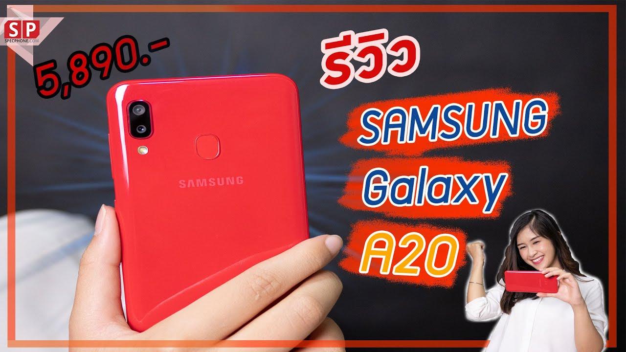 รีวิว Samsung Galaxy A20 จ่ายเงิน 5,890 บาท คุ้มจริงรึเปล่า??
