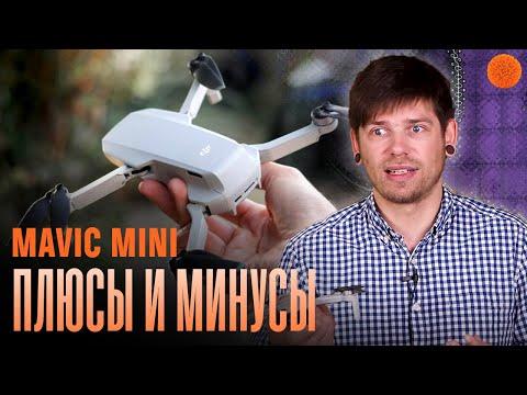 3 месяца с MAVIC Mini | Опыт эксплуатации от Саши Ляпоты