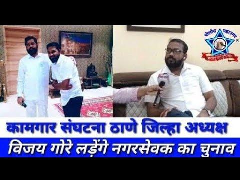 कामगार संघटना के विजय गोरे का दावा लड़ेंगे नगरसेवक का चुनाव || Police Mahanagar