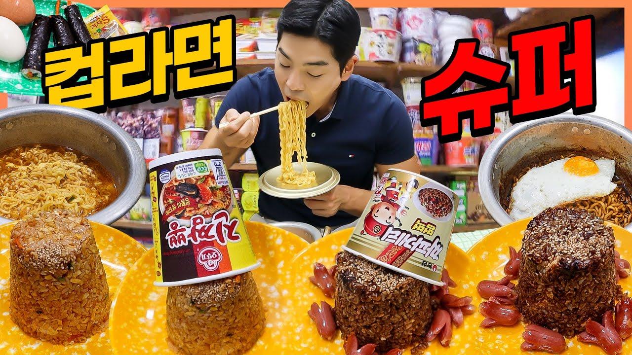 커피파는 라면집?! 커라식품 라면먹방 짜파게티 신라면 진짬뽕 컵라면볶음밥 꼬마김밥 영양갱 korean mukbang eatingshow
