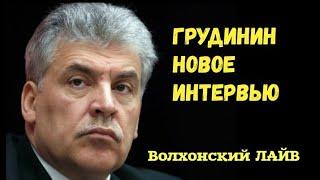Грудинин и Рашкин. Новое интервью. КПРФ.