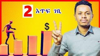 🛑የወር ገቢህን በ 2 እጥፍ ለማሳደግ የሚረዱ 5 ነገሮች | ተቀጥሮ ወይ በግሉ የሚሰራ ሁሉ ማወቅ ያለበት ወሳኝ ስትራቴጂ | Inspire Ethiopia
