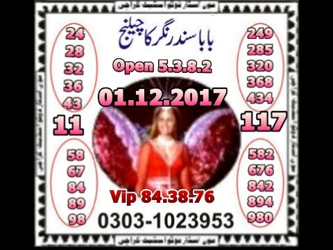 prize bond guess paper bond40000 01 12 2017 VIP golden guess