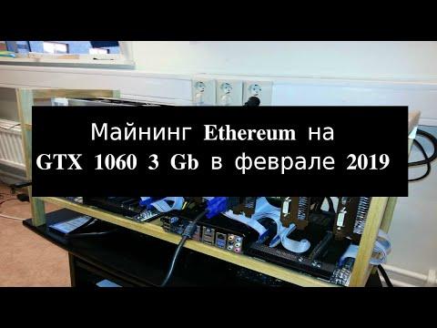 Майним Ethereum на 1060 3Gb в феврале 2019 года на HiveOS