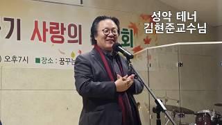 37성악 테너 김현준교수님 3 (사)한국생활음악협회 제…