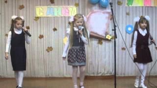 День учителя начальная школа