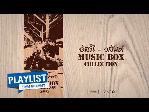 รวมเพลงฟังสบายๆ ผ่อนคลาย [อัสนี วสันต์ Music Box Collection]