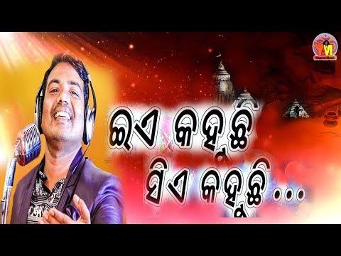 Odia Bhajan | Ea Kahuchhi | Srichran | Sanjay  | Lord Jagannath || By Yogiraj Music
