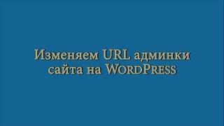 видео Защита WordPress: скрываем вход в админку