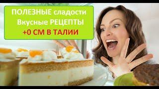 Полезные сладости / Вкусные рецепты / Шоколадно-банановый шейк / Пудинг с семенами чиа