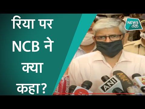 Rhea Chakraborty पर NCB ने क्या कहा? Mumbai से LIVE