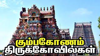 Kumbakonam Temples in Tamil | கும்பகோணம் திருக்கோவில்கள் | Temples Around Kumbakonam