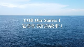 COR Our Stories 1 复活堂我们的故事 1