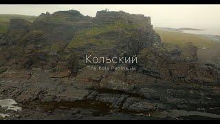 Кольский  | The Kola Peninsula
