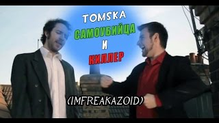 Самоубийца и киллер - TomSka (русская озвучка) [Ledge Man & The Assassin]