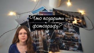 видео Подарок для фотографа | Идеи для фотосессий. Уроки фотографии | photoswizard.ru