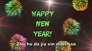 Chinese New Year Song- xin nian hao ya: Happy New Year