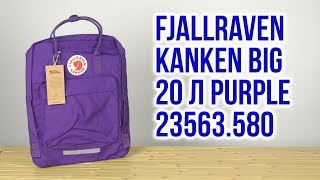 Розпакування Fjallraven Kanken Big 20 л Purple 23563.580