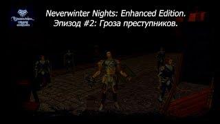 Прохождение Neverwinter Nights: Enhanced Edition. Эпизод #2: Гроза преступников.