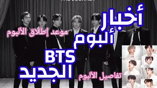 Baixar MAP OF THE SOUL:7 THE JOURNEY NEW ALBUM OF BTS