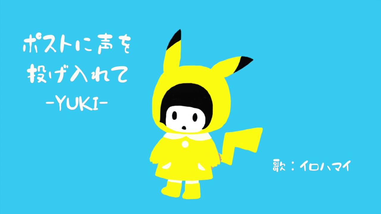 yuki『ポストに声を投げ入れて』《フルcover》ポケモン映画主題歌 - youtube