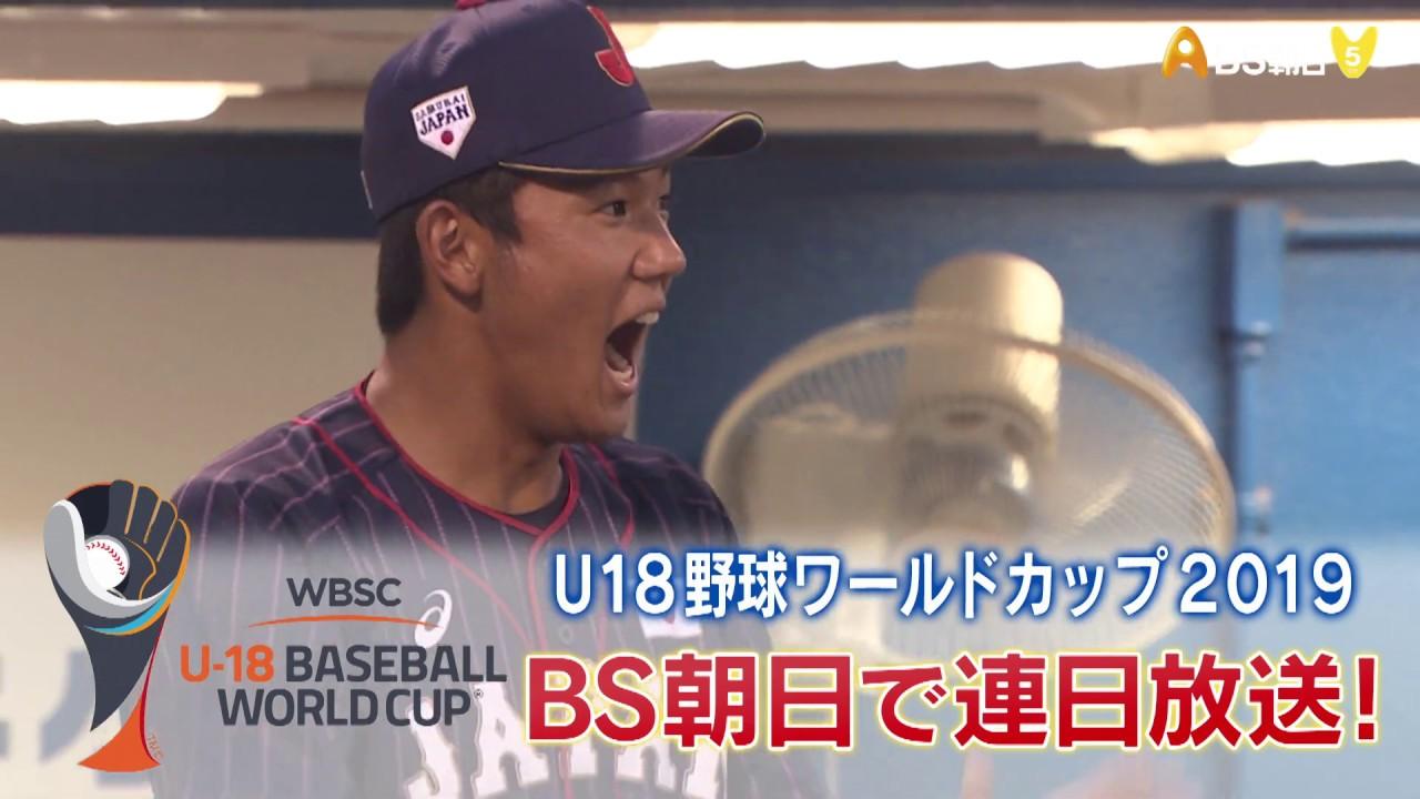 wbsc u 18 ベース ボール ワールド カップ