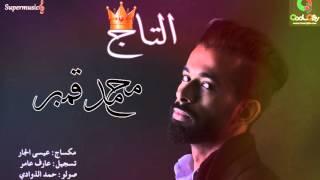 محمد قمبر التاج 2016 mohamed qamber altaj